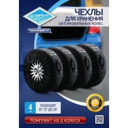 Чехлы для хранения автомобильных колес в Ростове