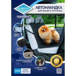 Чехол для перевозки животных в Ростове