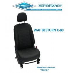 Авточехлы Автопилот для BESTURN X80 (2013-2019) в Ростове